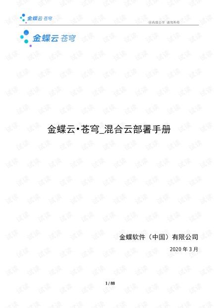 金蝶云·苍穹混合云部署手册_V1.0.pdf