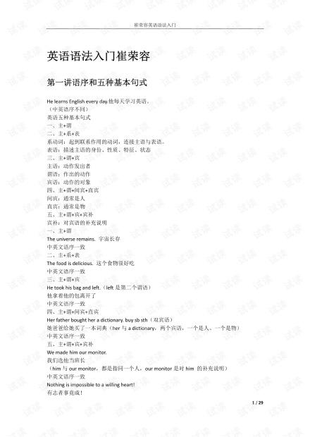 英语语法入门崔.pdf