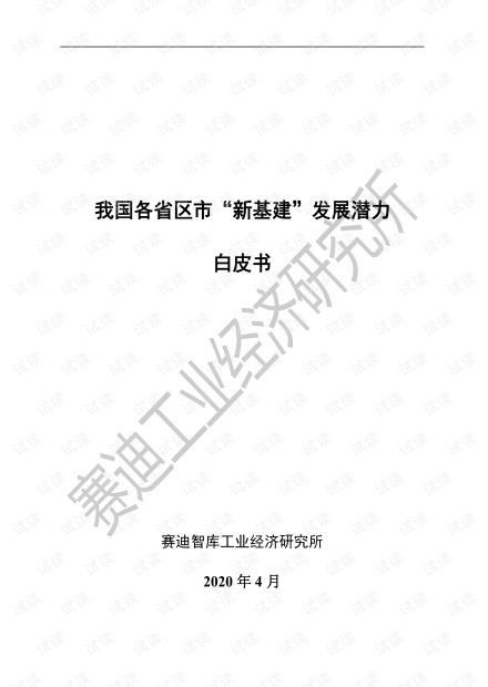 """赛迪智库:我国各省区市""""新基建""""发展潜力白皮书"""