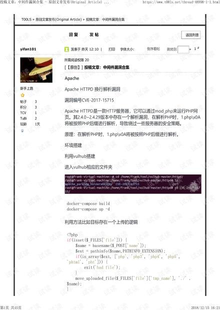 中间件合集(包含常用IIS,Nginx,Apache等).pdf