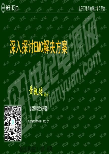 EMC电磁兼容设计.pdf