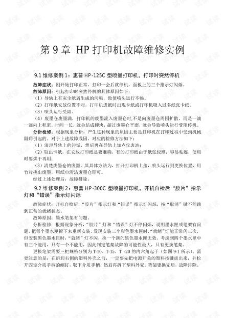 打印机出现的问题 打印机处理的故障方法 HP打印机故障维修实例.pdf