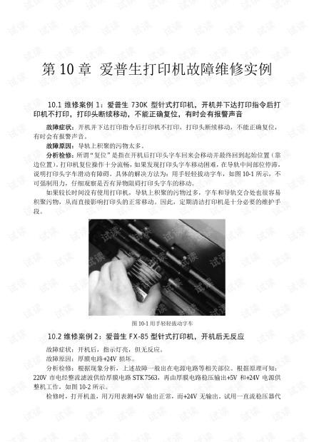 打印机出现的问题 打印机处理的故障方法 爱普生打印机故障维修实例.pdf
