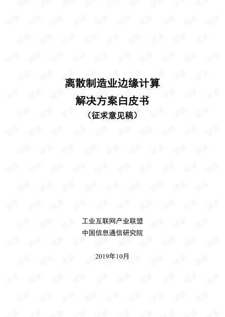 AII离散制造业边缘计算解决方案白皮书(征求意见稿).pdf