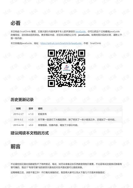 Java面试突击-V3.0.pdf