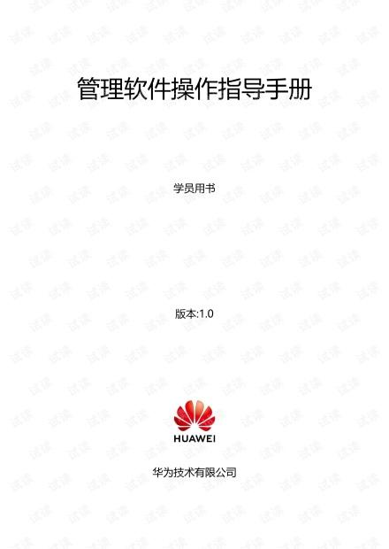 HCIA-Intelligent Computing V1.0 实验手册.pdf