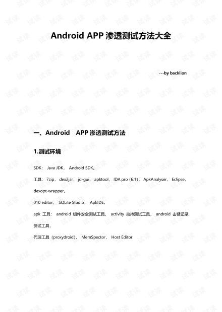 Android APP渗透测试大全.pdf