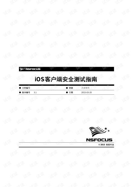 绿盟APP测试指南_iOS.pdf