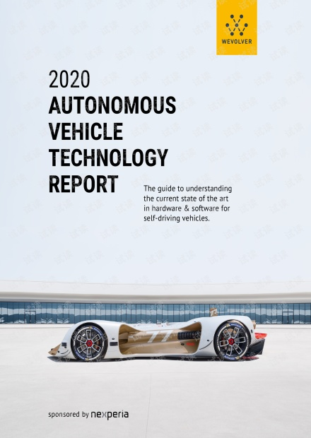 2020年自动驾驶汽车技术报告-原版.pdf
