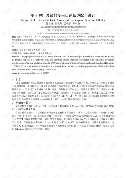 XR17D158适配卡设计.pdf