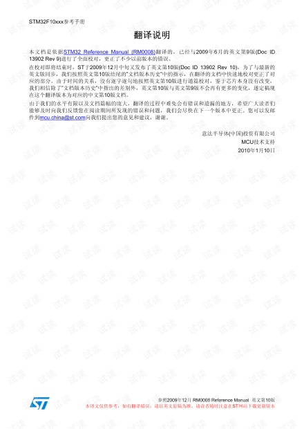 STM32F103C8T6参考手册(中文).pdf