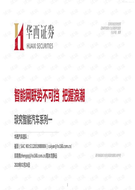 智能网联汽车研究报告.pdf