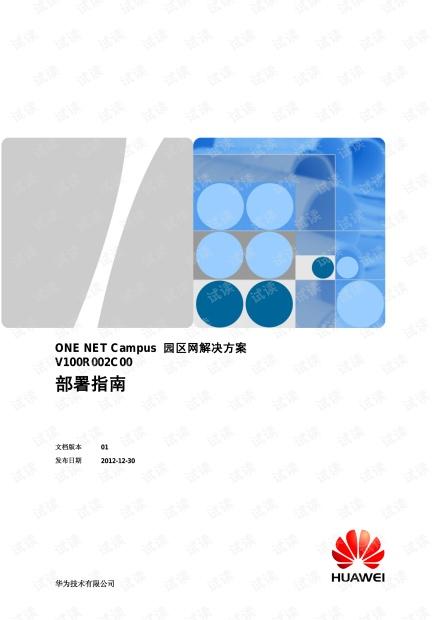 华为_园区网解决方案_部署指南.pdf