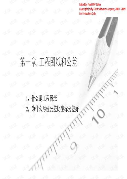 ASME-GD&T-几何尺寸与公差基础培训.pdf