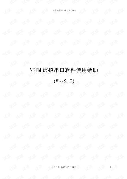 VSPM-虚拟串口软件使用帮助.pdf