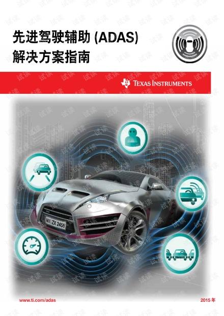 先进驾驶辅助 (ADAS)解决方案指南.pdf