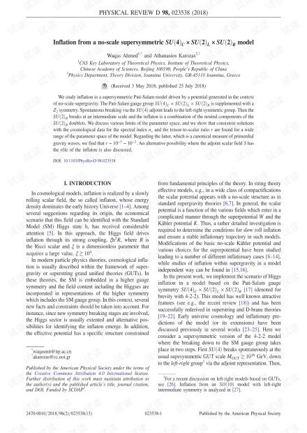 来自无尺度超对称SU(4)C×SU(2)L×SU(2)R模型的通货膨胀