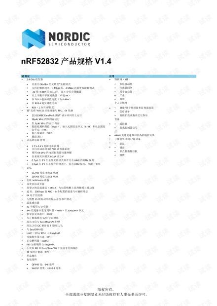 NRF52832中文芯片手册