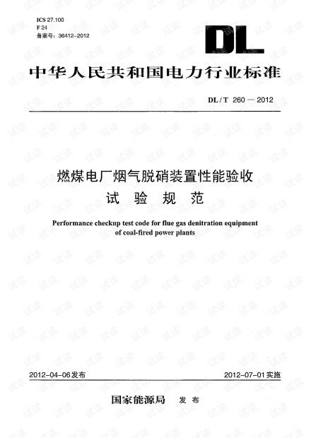 工业废气脱硫脱硝行业标准.pdf