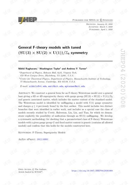 具有调谐(SU(3)×SU(2)×U(1))/ℤ6对称性的一般F理论模型