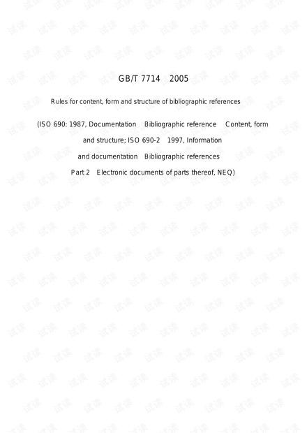 论文参考文献格式国家标准(GB-T7714-2005).pdf