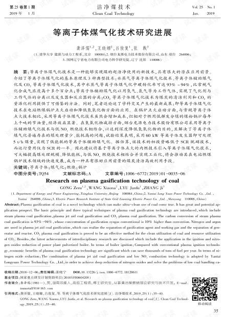 等离子体煤气化技术研究进展