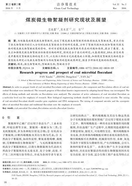 煤炭微生物絮凝剂研究现状及展望