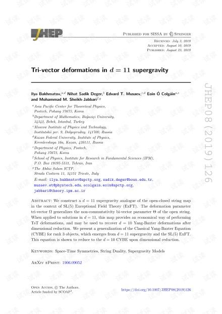 d = 11超重力中的三矢量变形