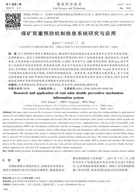 煤矿双重预防机制信息系统研究与应用