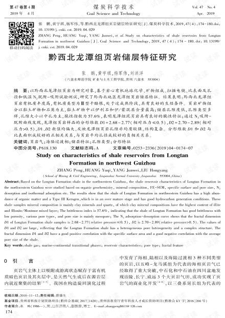 黔西北龙潭组页岩储层特征研究