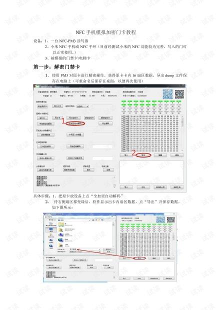 门禁卡写入NFC手环手机教程.pdf