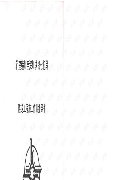 隧道工程施工作业指导书.PDF