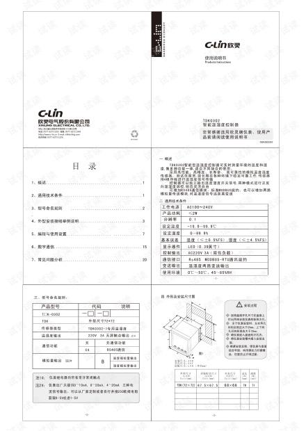 TDK0302智能温湿度控制器使用说明书.pdf