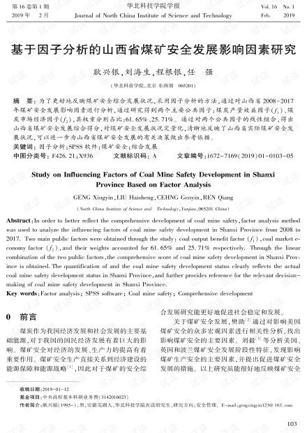 基于因子分析的山西省煤矿安全发展影响因素研究