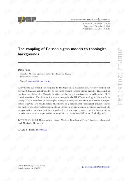 泊松sigma模型与拓扑背景的耦合