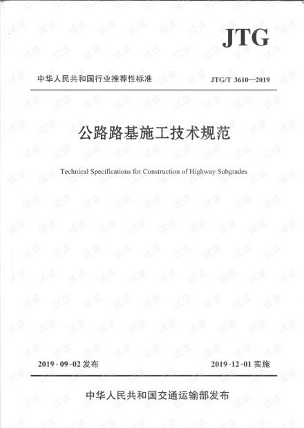 JTG/T3610-2019公路路基施工技术规范.pdf