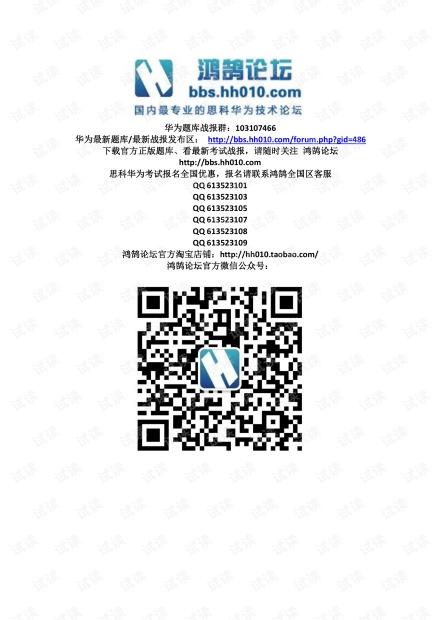 华为认证H35-211.pdf