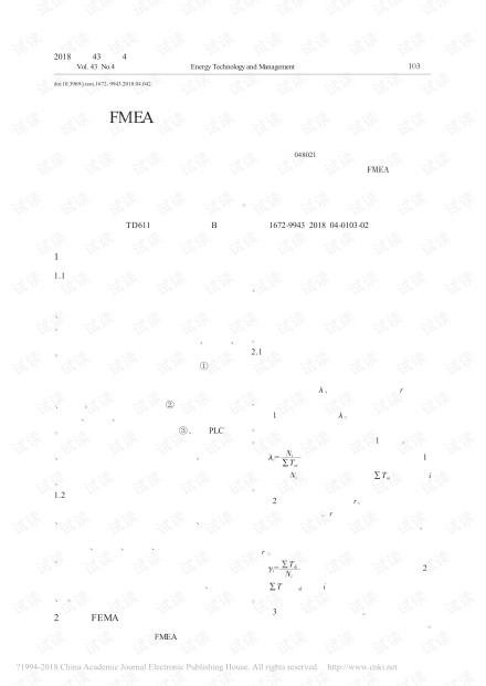 基于FMEA的综采工作面供电系统可靠性研究