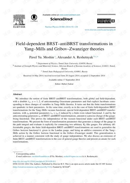 Yang-Mills和Gribov-Zwanziger理论中依赖于场的BRST-antiBRST转换