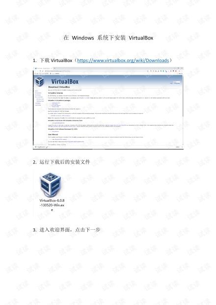 VirtualBox在Windows平台的安装步骤.pdf