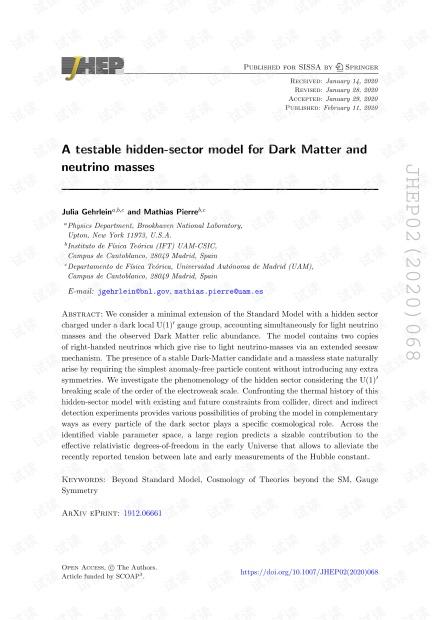 可检验的暗物质和中微子质量的隐藏扇区模型