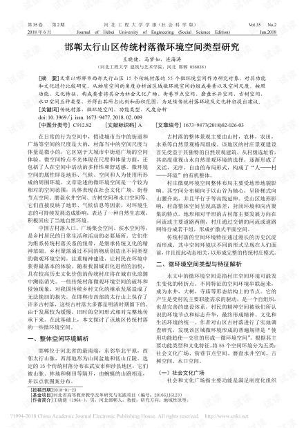 邯郸太行山区传统村落微环境空间类型研究