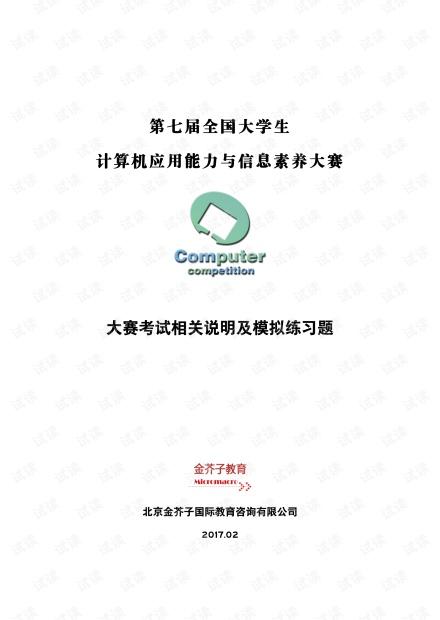 计算机-信息素养大赛题库.pdf
