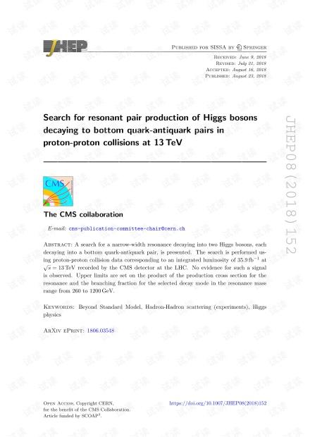 在13 TeV质子-质子碰撞中搜索希格斯玻色子衰变到底部夸克-反夸克对的共振对产生