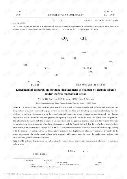 热力作用下煤层注CO2驱替CH4试验研究