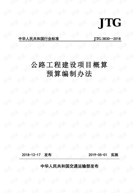 2018年公路工程建设项目概算预算编制办法-已解锁.pdf