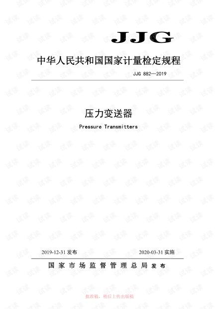 JJG 882-2019 压力变送器检定规程.pdf