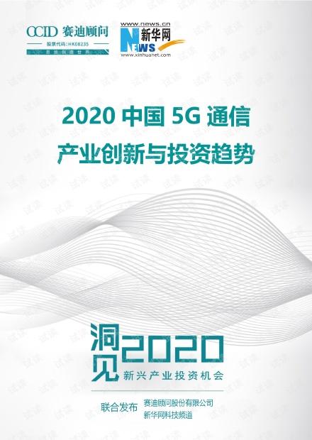 2020中国5G通信产业创新与投资趋势.pdf