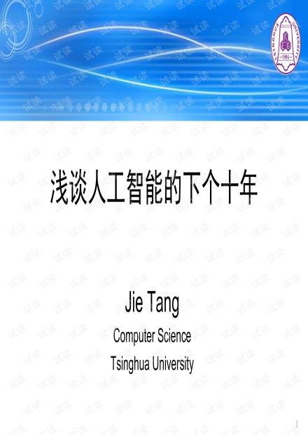 浅谈人工智能的下个十年-清华唐杰.pdf