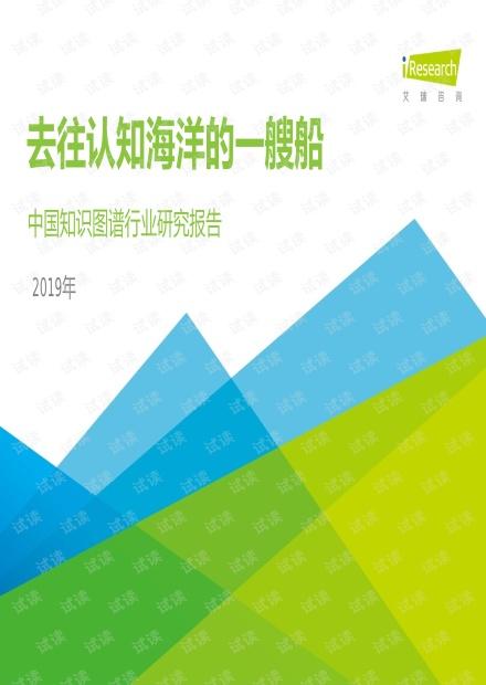 2020年中国知识图谱行业研究报告.pdf